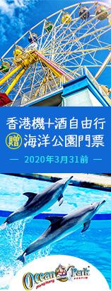 贈香港海洋公園門票