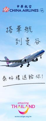 中華航空 泰觀局送好禮