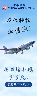 中華航空 經濟艙額外座位輕鬆加價購